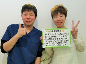 宝塚市にお住いの猫背に悩む20代女性