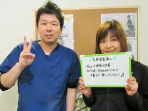 宝塚市にお住いの腰痛に悩まれていた30代女性