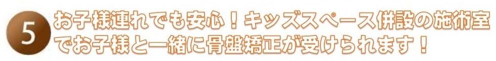 宝塚でキッズスペースがある骨盤矯正!