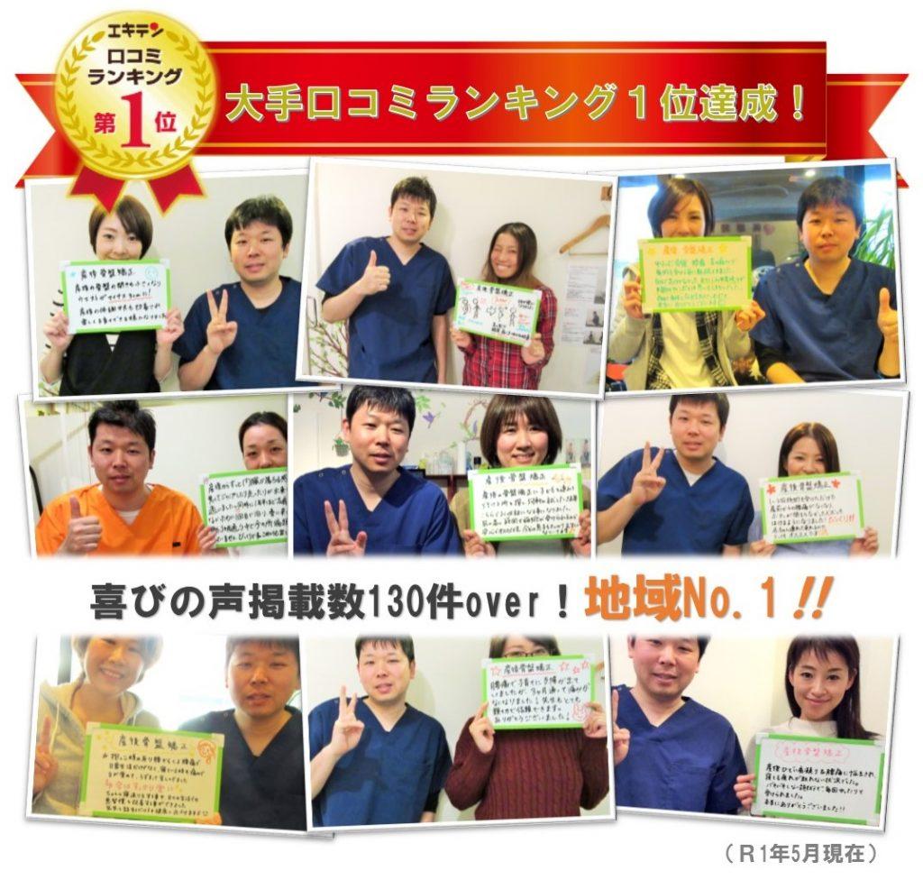宝塚の整骨院で大手ポーダルサイト口コミランキング1位達成!5月現在