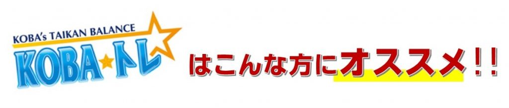 宝塚市のコバトレ体幹教室はこんな方におすすめ