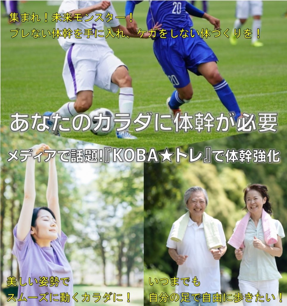 TV・書籍などメディアで話題の体幹バランストレーニングKOBA☆トレが宝塚市で受けられます