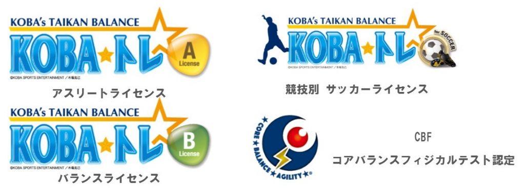 宝塚でコバトレライセンス取得のスポーツ教室