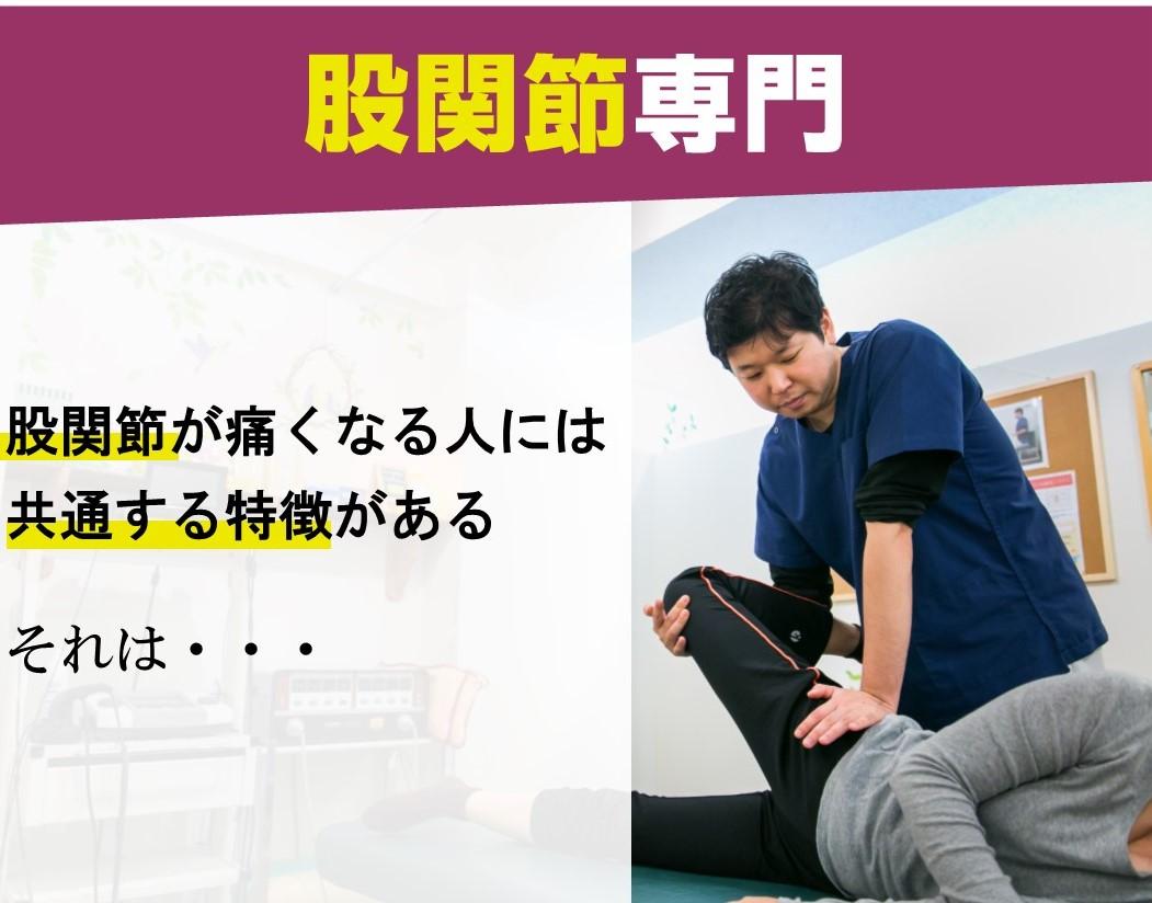 股関節が痛くなる人の特徴とは?
