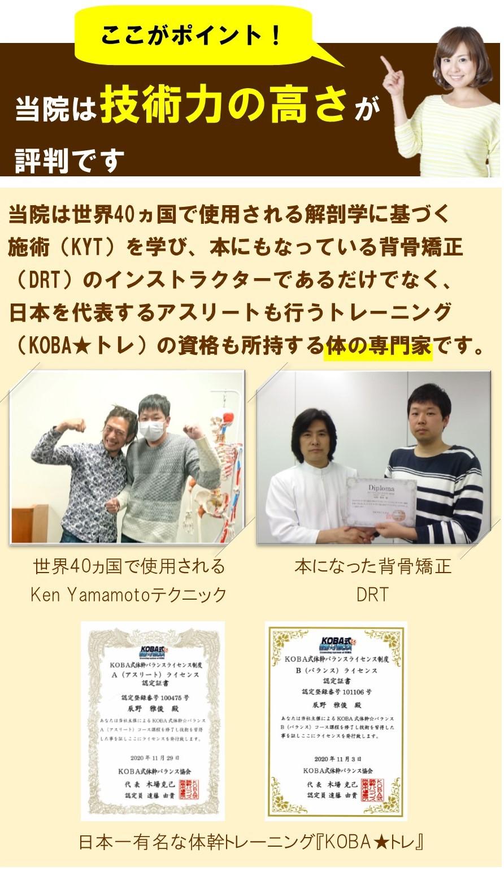宝塚市でDRT整体・KYT整体・KOBA★トレを受けられるのはあさひ整骨院・整体院