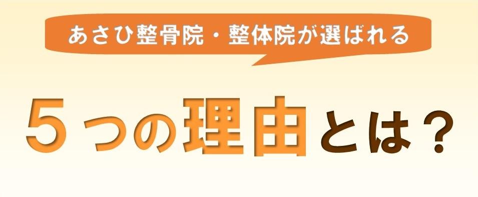 宝塚市のあさひ整骨院・整体院が喜ばれる5つの理由