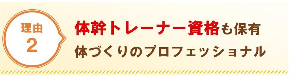 宝塚市のあさひ整骨院・整体院は体幹トレーニングの資格の保有する体づくりのプロフェッショナルです。