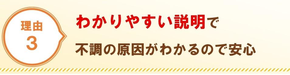 宝塚市のあさひ整骨院・整体院はわかりやすい説明で喜ばれています。