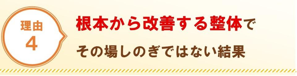 宝塚市のあさひ整骨院・整体院は根本から改善する整体を行っています。