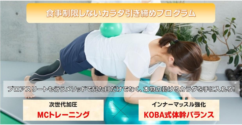 宝塚市のダイエットのためのパーソナルトレーニング